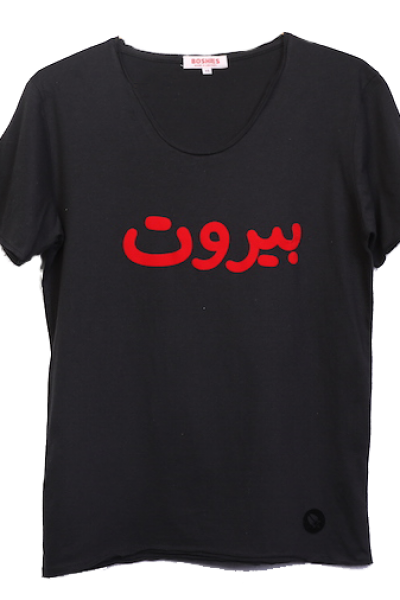 Black T-shirt With Red Beirut