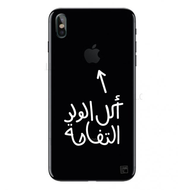 Akala El Waladou Iphone Cover