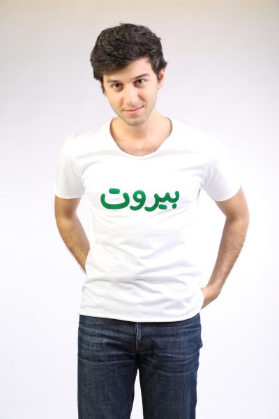 White T-shirt x Green Beirut