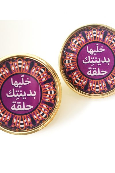 Khalliha Bdayntik Halka Earrings