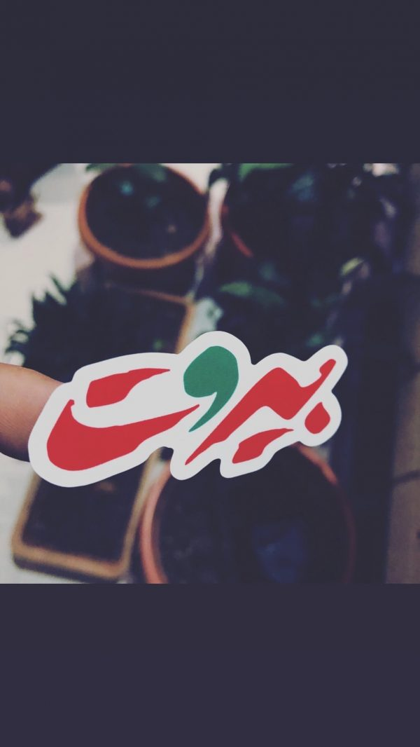 Three Monkeys Concepts , Beirut Sticker