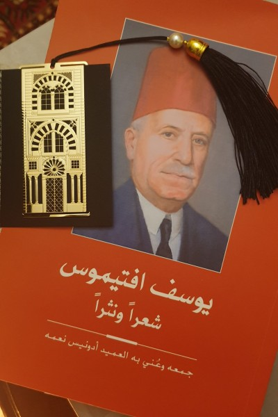 Municipality of Beirut Bookmark