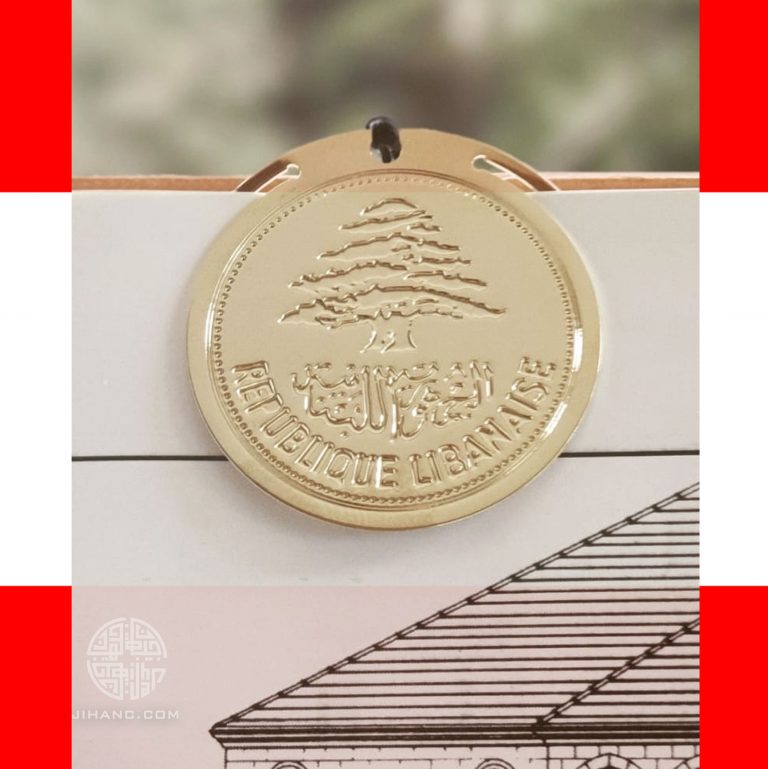 Cedar Coin -25 Piastres Bookmark -Replica 1968