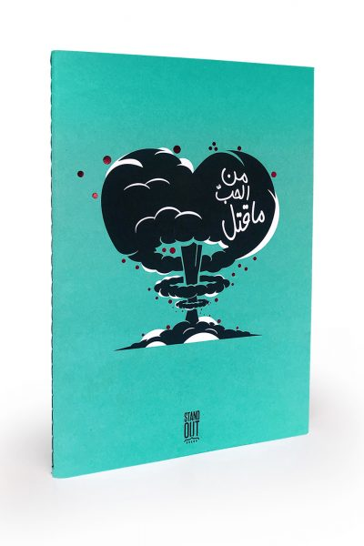 NOTEBOOK ARABIC