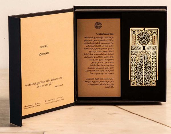 Al Rifai Mosque Bookmark