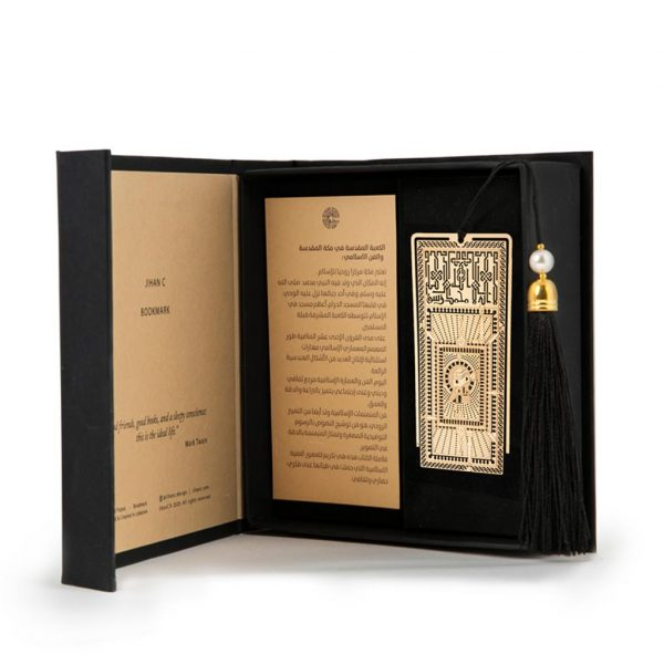 The Holy Kaíaba in Makkah Special Edition